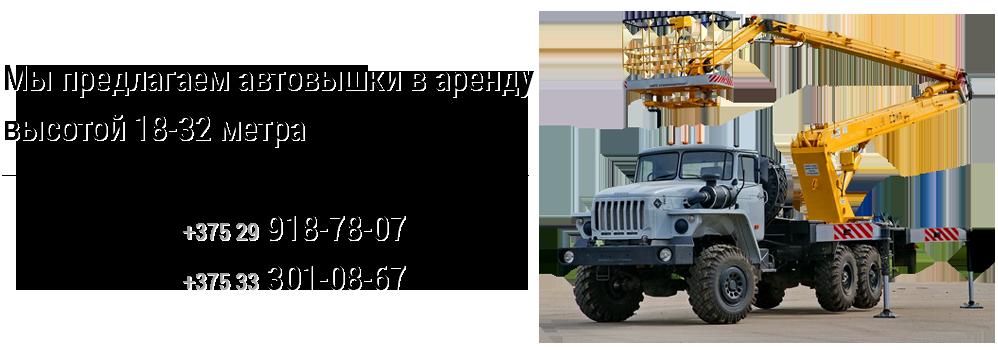 Аренда автовышки в Минске и по Беларуси